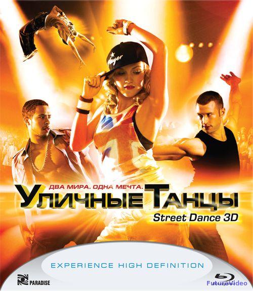Уличные танцы 3D (2010) — смотреть онлайн в HD бесплатно — FutureVideo