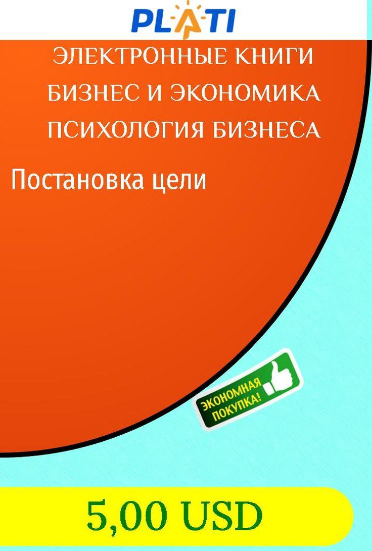 Постановка цели Электронные книги Бизнес и экономика Психология бизнеса