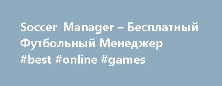 Soccer Manager – Бесплатный Футбольный Менеджер #best #online #games http://game.remmont.com/soccer-manager-%d0%b1%d0%b5%d1%81%d0%bf%d0%bb%d0%b0%d1%82%d0%bd%d1%8b%d0%b9-%d1%84%d1%83%d1%82%d0%b1%d0%be%d0%bb%d1%8c%d0%bd%d1%8b%d0%b9-%d0%bc%d0%b5%d0%bd%d0%b5%d0%b4%d0%b6%d0%b5%d1%80-best-onlin/  Зарегистрироваться Забыли пароль? Пригласить друзей Play Soccer Manager with me Soccer Manager Worlds. Wow, what a great Soccer Manager game! Come and play with me, enter Invite ID: Soccer Manager Worlds…