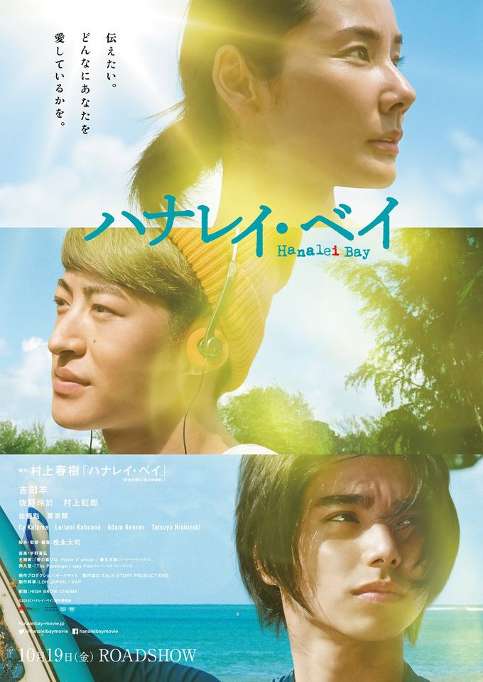 ハナレイ ベイ 2018 映画 映画 ポスター 村上春樹