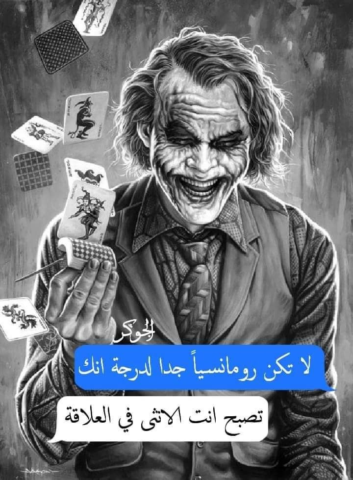 Pin By Rock Paŵ On Joker Best Joker Quotes Joker Quotes Funny Arabic Quotes