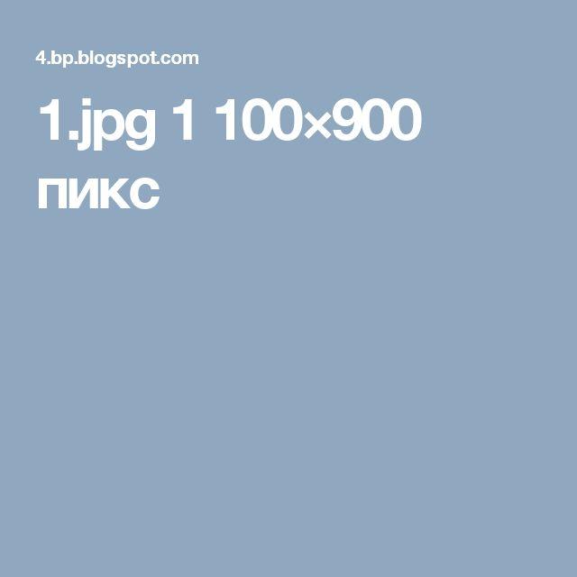 1.jpg 1100×900 пикс