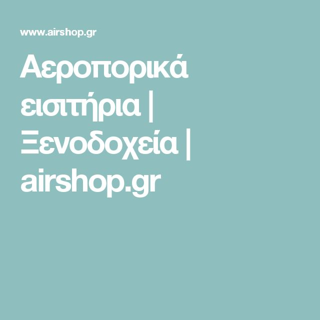 Αεροπορικά εισιτήρια | Ξενοδοχεία | airshop.gr