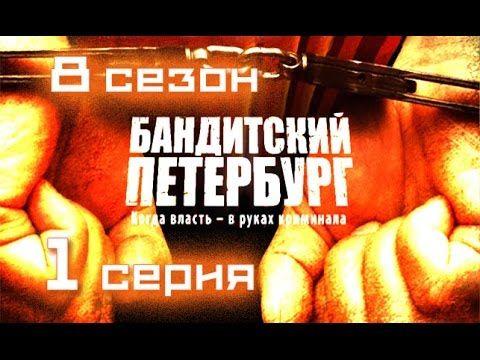 Бандитский Петербург 1 серия 8 сезон - Терминал  - криминальный сериал в...