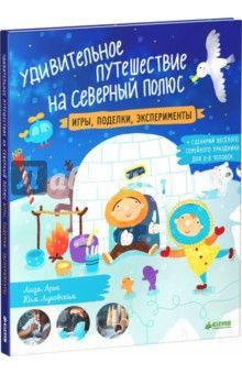 Что вас ждет под обложкой: Сказочно-зимняя книга экспериментов, игр и поделок.  Весёлые игры: - Спаси медведя - Льдина-балансир - Катание на собачьих упряжках  Поделки: - Иглу из сахара - Снежки из бумаги  Экспедиции: - Поисковая...