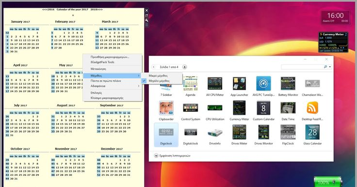 Τα εργαλεία γραφικών των Windows είναι μια μηχανή widget που έχει διακοπεί για τα Gadget της Microsoft. Εισήχθη για πρώτη φορά με τα Windows Vista στα οποία έχει μια πλευρική μπάρα στην δεξιά πλευρά της επιφάνειας εργασίας. Στα Windows 7 η πλευρική γραμμή των Windows μετονομάστηκε σε Gadgets για επιφάνεια εργασίας των Windows και η ίδια η πλαϊνή γραμμή δεν περιλαμβάνεται στα Windows 7. Τα Τα Windows Desktop Gadgets συμπεριλήφθηκαν σε όλες τις beta εκδόσεις των Windows 8 αλλά τελικά η…
