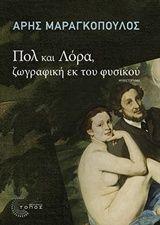 Πολ και Λόρα, ζωγραφική εκ του φυσικού