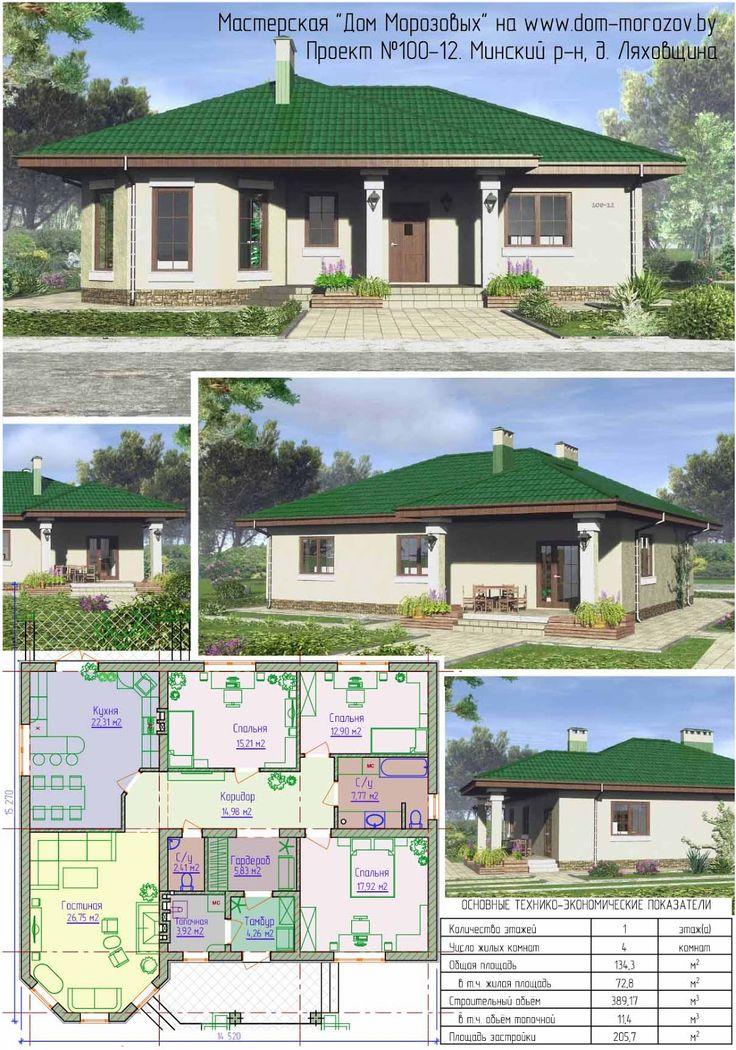 лира проекты одноэтажных домов фото с планом чтобы
