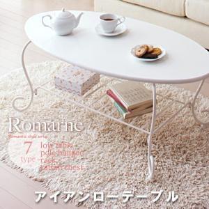【RCP1209mara】ロマンティックスタイルシリーズ【Romarne】ロマーネ/アイアンローテーブル【楽天市場】