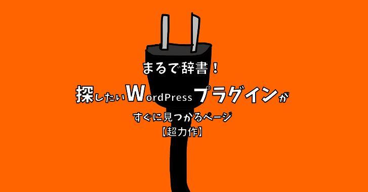 【まるで辞書】探したいWordPressおすすめプラグインがすぐに見つかるページ【厳選38個】