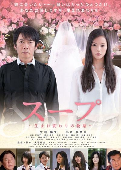 映画『スープ』 - シネマトゥデイ