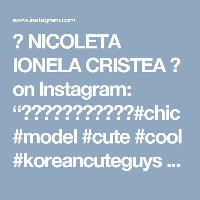 "✨ NICOLETA IONELA CRISTEA ✨ on Instagram: ""😂😂😂😝😝🙊🙊🌟✨🐶🐤#chic #model #cute #cool #koreancuteguys #심쿵 #koreancutegirls #koreancute #fashion #style  #인친 #일상 #romania #소통 #좋아요 #f4f #셀피…"""