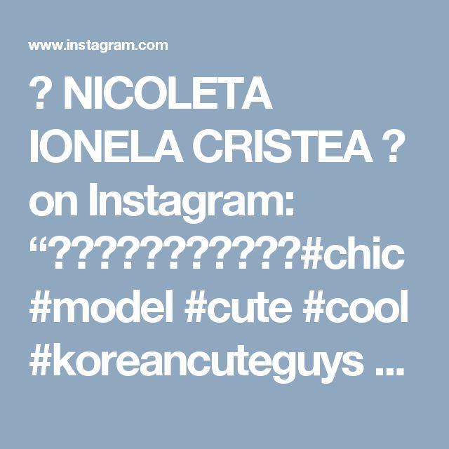 "✨ NICOLETA IONELA CRISTEA ✨ on Instagram: ""😂😂😂😝😝🙊🙊🌟✨🐶🐤#chic #model #cute #cool #koreancuteguys #심쿵 #koreancutegirls #koreancute #fashion #style  #인친 #일상 #romania #소통 #좋아요 #f4f #셀피…"""