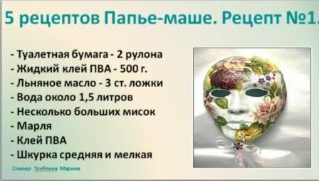 Секреты мастеров от Марины Трублиной