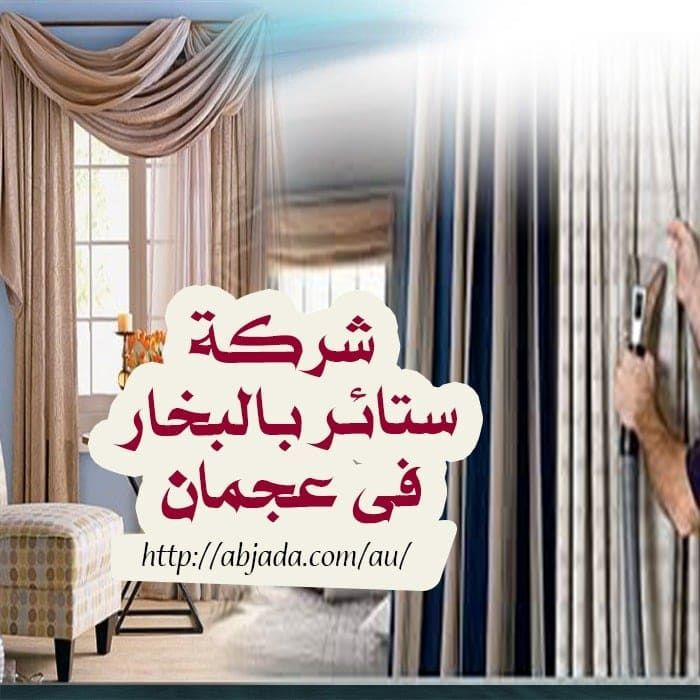 شركة تنظيف ستائر بالبخار في عجمان 0507305565 العناية Cleaning Curtains Curtains Decor