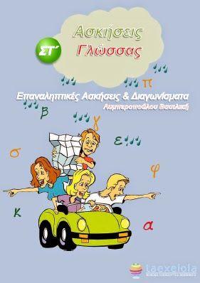 Επαναληπτικές ασκήσεις Στ' Γλώσσα http://taexeiola.blogspot.gr/2014/09/epanaliptikes-askhseis-glwssa-st-dimotikou-diagonismata.html