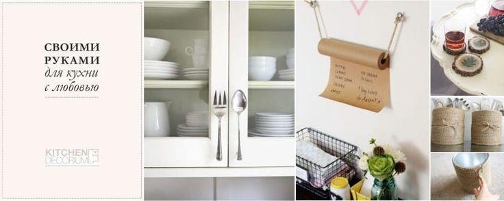 Что можно сделать своими руками для кухни? Создаем практичные решения или оригинальный декор из подручных средств. Всевозможные приспособления, оригинальный текстиль, топиарии, магниты, подстаканники и многое другое.