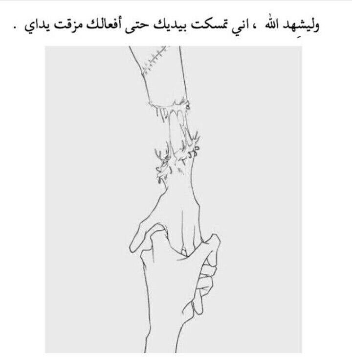 خلفيات صور افتار هيدر تمبلر صوره صور كلام Funny Arabic Quotes Arabic Quotes Beautiful Arabic Words