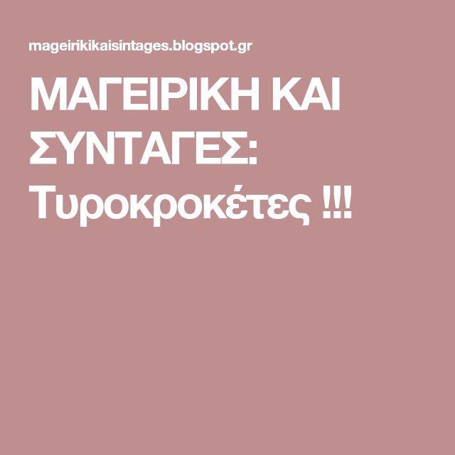 ΜΑΓΕΙΡΙΚΗ ΚΑΙ ΣΥΝΤΑΓΕΣ: Tυροκροκέτες !!!