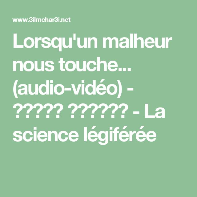 Lorsqu'un malheur nous touche... (audio-vidéo) - العلم الشرعي - La science légiférée