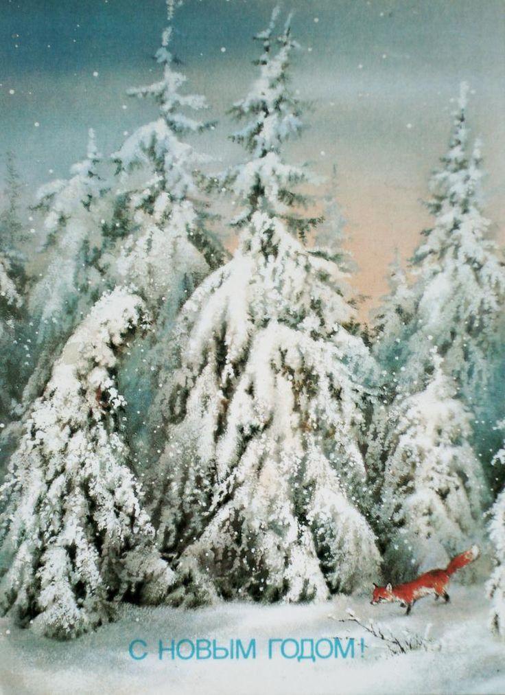 Открытки днем, советские зимние открытки в большом разрешении