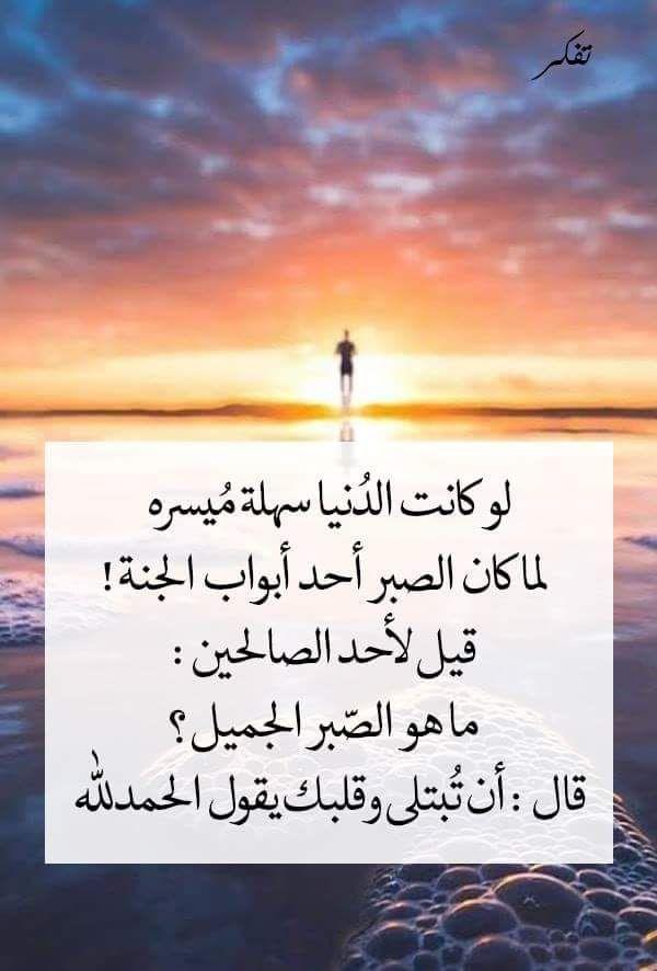 Pin By صورة و كلمة On مواعظ خواطر إسلامية Islamic Quotes Arabic Quotes Quotes