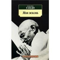 OZON.ru - Книги | Моя жизнь | Махатма Ганди | Азбука-классика (pocket-book) | Купить книги: интернет-магазин / ISBN 978-5-389-01656-9