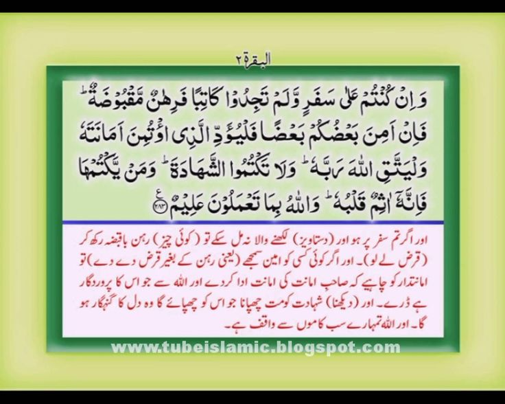 The Holy Quran with Urdu Translation Chapter 3