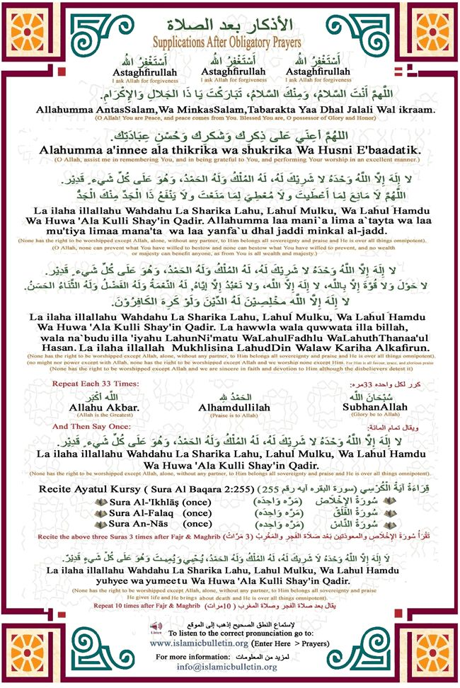 Supplications in English