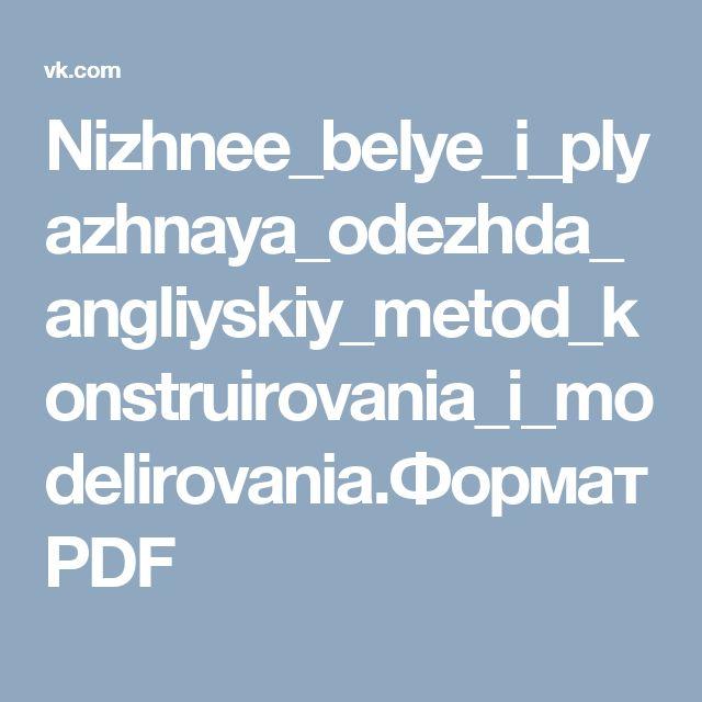 Nizhnee_belye_i_plyazhnaya_odezhda_angliyskiy_metod_konstruirovania_i_modelirovania.Формат PDF