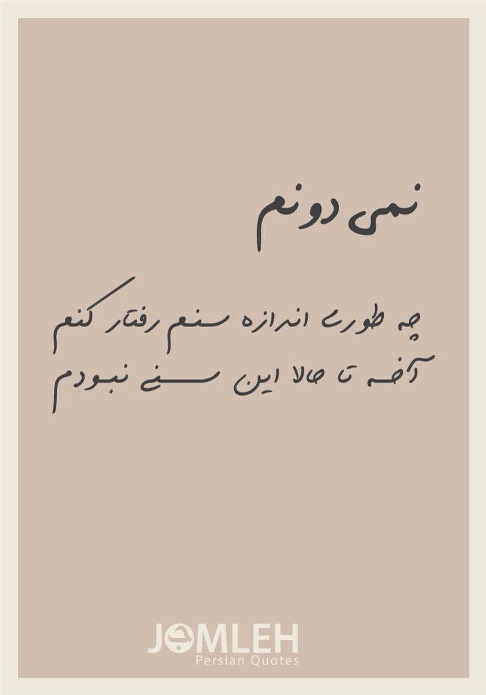 Die besten 25 persian quotes ideen auf pinterest for Hafiz gedichten