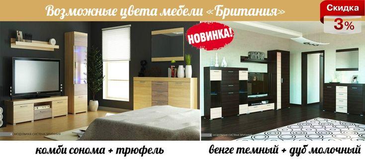 Новая модульная мебель для гостиной на Mebel-24 - модульная мебель для гостиной, Акция с 20.10.2016 по 3.11.2016, Купить в Киеве - Украине, Цена новинки