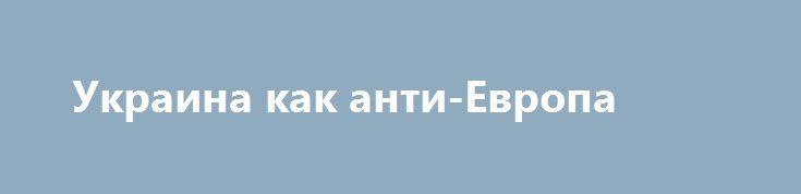 Украина как анти-Европа http://rusdozor.ru/2017/07/05/ukraina-kak-anti-evropa/  Экс-президент Украины Леонид Кучма сделал недавно сенсационное открытие: Европа поставила Украину на колени и превращает в сырьевой придаток. То, о чём давно сказал Владимир Путин, дошло, наконец, до Кучмы. Что будет, когда это открытие сделают широкие свидомые массы? Что нагло, ...