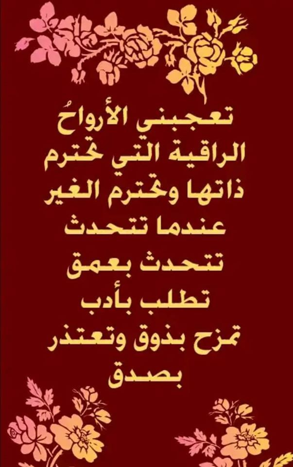 Pin By Essam On الكلام الطيب In 2020 Arabic Calligraphy Calligraphy