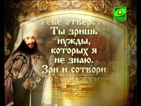 Ежедневная молитва свт. Филарета Московского - YouTube