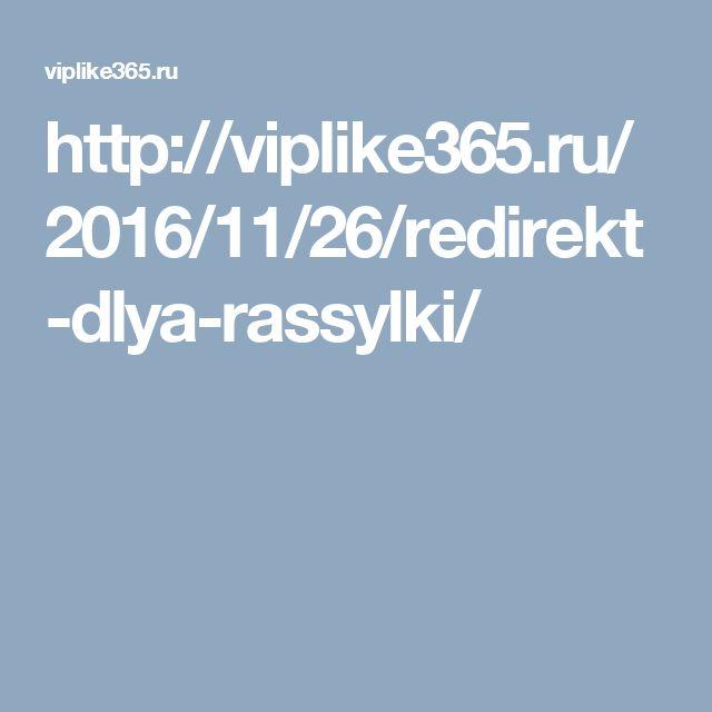 http://viplike365.ru/2016/11/26/redirekt-dlya-rassylki/