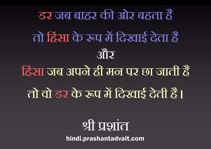 डर जब बाहर की ओर बहता है तो हिंसा के रूप में दिखाई देता है और हिंसा जब अपने ही मन पर छा जाती है तो वो डर के रूप में दिखाई देती है । ~ श्री प्रशांत  #ShriPrashant #Advait #mind #fear Read at:- prashantadvait.com Watch at:- www.youtube.com/c/ShriPrashant Website:- www.advait.org.in Facebook:- www.facebook.com/prashant.advait LinkedIn:- www.linkedin.com/in/prashantadvait Twitter:- https://twitter.com/Prashant_Advait