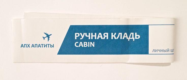 Cabin luggage tag in Apatiti/Kirovsk Airport, Russia.