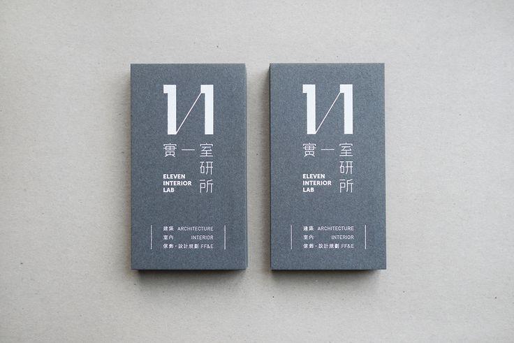 "實一室研所為一間室內設計公司,「實一」音同於「11」,故 Logo 以「11」做發想,將「11」的結構立體化,強調各個立面以形成空間,呼應室內設計的本質。The Logo of Eleven Interior Lab emphasizes the number ""11"". Corresponding to the essence of interior, the logo analyzes the structure of ""11"" and transforms its shape from 2D t…"