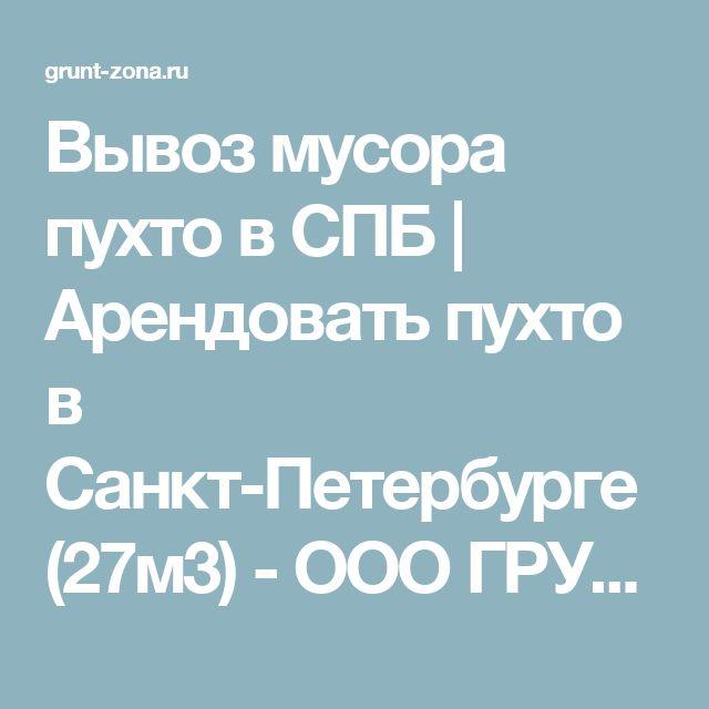 Вывоз мусора пухто в СПБ   Арендовать пухто в Санкт-Петербурге (27м3) - ООО ГРУНТ-ЗОНА