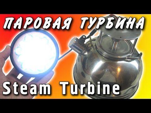 ПОХОДНЫЙ ГЕНЕРАТОР ПАРОВАЯ ТУРБИНА Steam Turbine Steam Engine ПАРОВОЙ ДВИГАТЕЛЬ ИГОРЬ БЕЛЕЦКИЙ - YouTube
