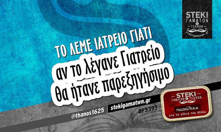 Το λέμε Ιατρείο γιατί  @thanos1625 - http://stekigamatwn.gr/f5393/