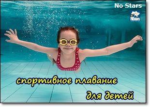 плавание для детей чернигов