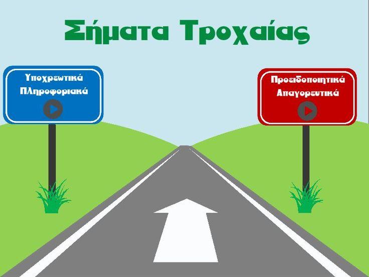 Ένα παιχνίδι που μπορεί να αξιοποιηθεί στο Κεφάλαιο 5, Ελληνικά Δ΄ Δημοτικού ή  για το μάθημα της Κυκλοφοριακής Αγωγής. Οι μαθητές πρέπει να διακρίνουν τα σήματα οδικής κυκλοφορίας σε Υποχρεωτικά, Πληροφοριακά, Προειδοποιητικά ή Απαγορευτικά.