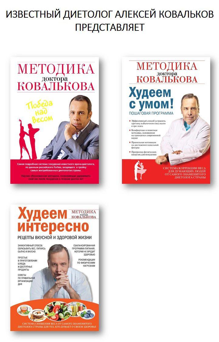 Как Похудеть С Диетологом Ковалевым. Диета Ковалькова