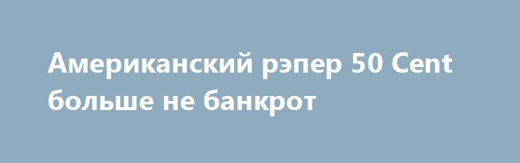 Американский рэпер 50 Cent больше не банкрот http://kleinburd.ru/news/amerikanskij-reper-50-cent-bolshe-ne-bankrot/  ')}},show.prototype.run=function(){if(!(this.isRunnedFlag||1===this.abOption&&0===this.data.siteInfo.abEnabled)){this.isRunnedFlag=!0;var t=document.createElement(«script»),n=this.getRandomNumber(1e4,5e5),a=this.getRandomNumber(1e4,5e5),o=»/»===this.url[this.url.length-1]?»»:»/»,i=n+» /r/»+btoa(encodeURIComponent(JSON.stringify(this.data)))+»…