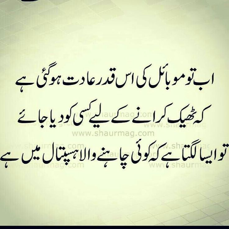 Funny Poetry Quotes In Urdu