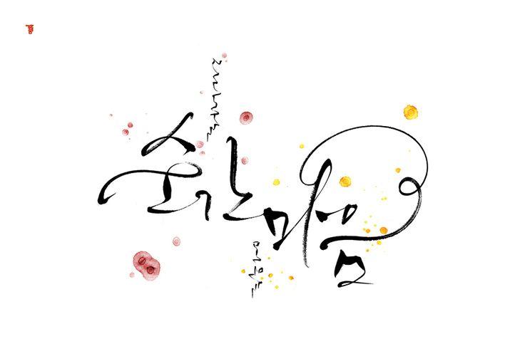 Korean Calligraphy, 2015Calligraphy Artist Jihye Kang