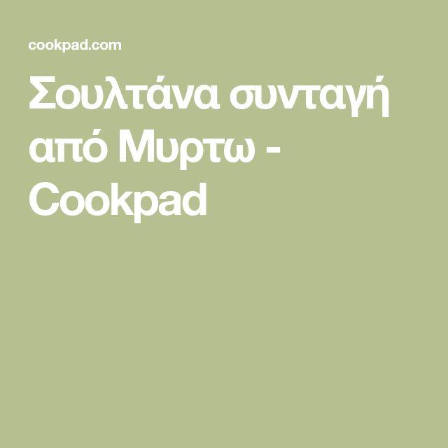 Σουλτάνα συνταγή από Μυρτω - Cookpad