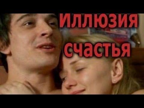 """ФИЛЬМ ПО НАСТОЯЩЕМУ КЛАССНЫЙ! СОВЕТУЮ - """"Иллюзия счастья"""" (Русские фильмы, Русские мелодрамы) - YouTube"""